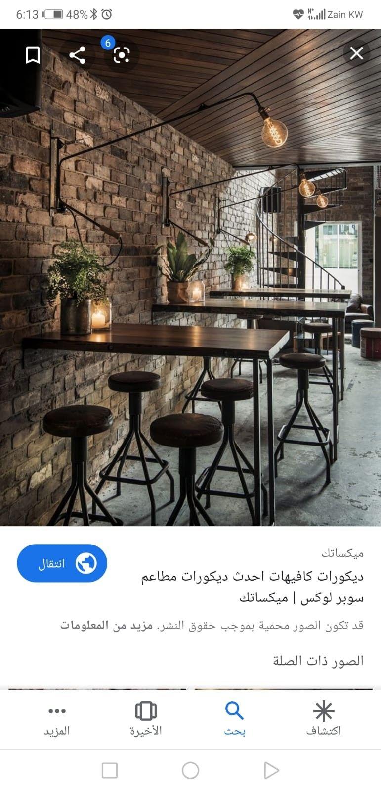 Pin By ابراهيم البحراوي On مراكش للديكور٦٠٠٠٩١٨٠ Coffee Shops Interior Shop Interiors Bar Table