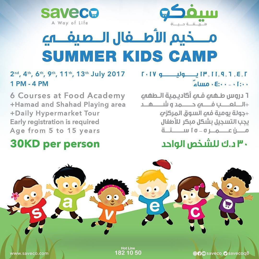 مخيم الاطفال الصيفي في سيفكو Kids Summer Camp In Saveco Summer Camps For Kids Summer Kids Camping With Kids