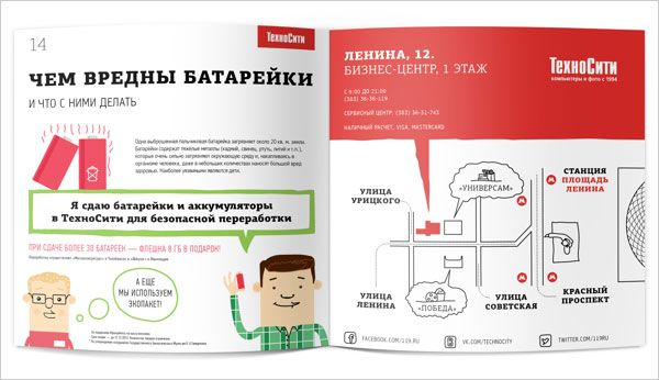 TechnoCity-Pamphlet-Design-Example-4 Project inspiration