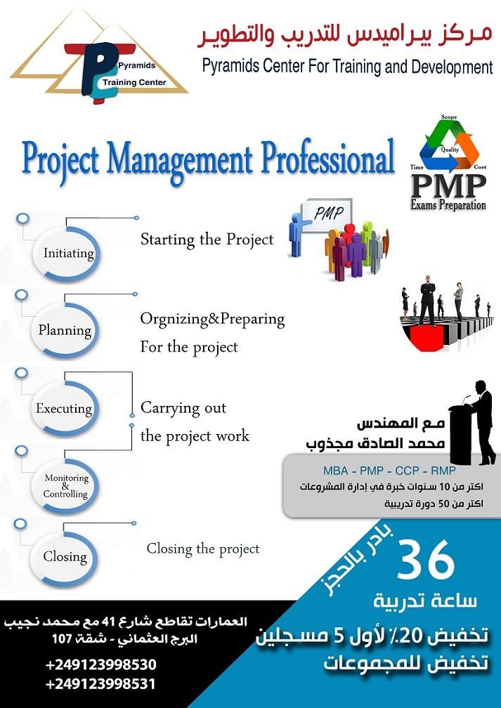 ادارة المشاريع الاحترافية Pmp Training And Development Pmp Exam Training Center