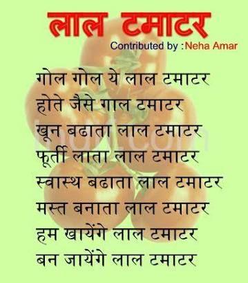 Kids Poem Hindi Hindi Poems For Kids Kids Poems Funny Poems For Kids