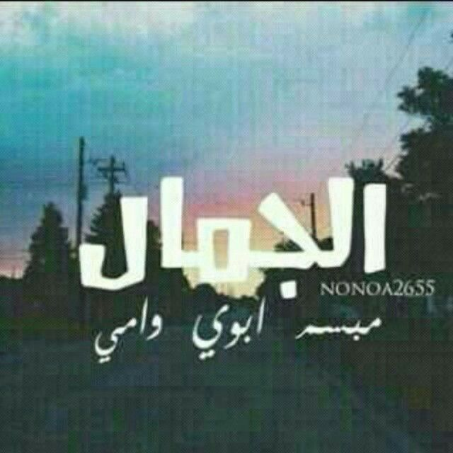 بسمة ابوي وامي Arabic Calligraphy Feelings Calligraphy