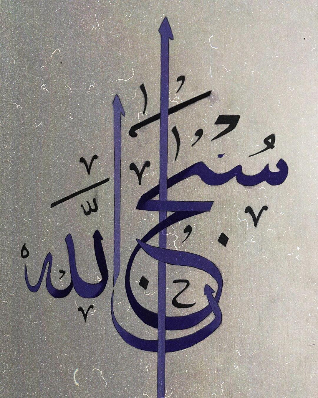 اسية On Instagram Vot Takaya Krasota Dlya Lyubimoj Teti Arabskaya Kalligrafiya Dlya Zakaza V Direkt Nadp Arabskaya Kalligrafiya Kalligrafiya Milye Risunki