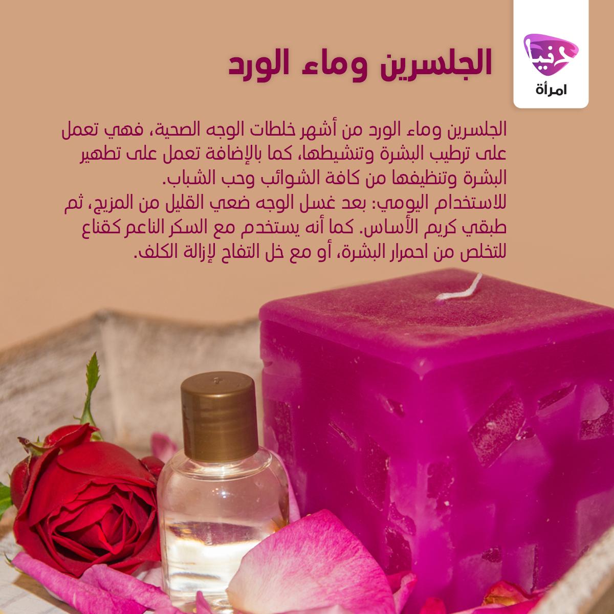 جلسرين ماء وجه ترطيب البشرة العناية بالبشرة دنيا امرأة كويت كويتيات كويتي دبي الامارات السعودية Beauty Skin Care Routine Beauty Care Diy Skin Care