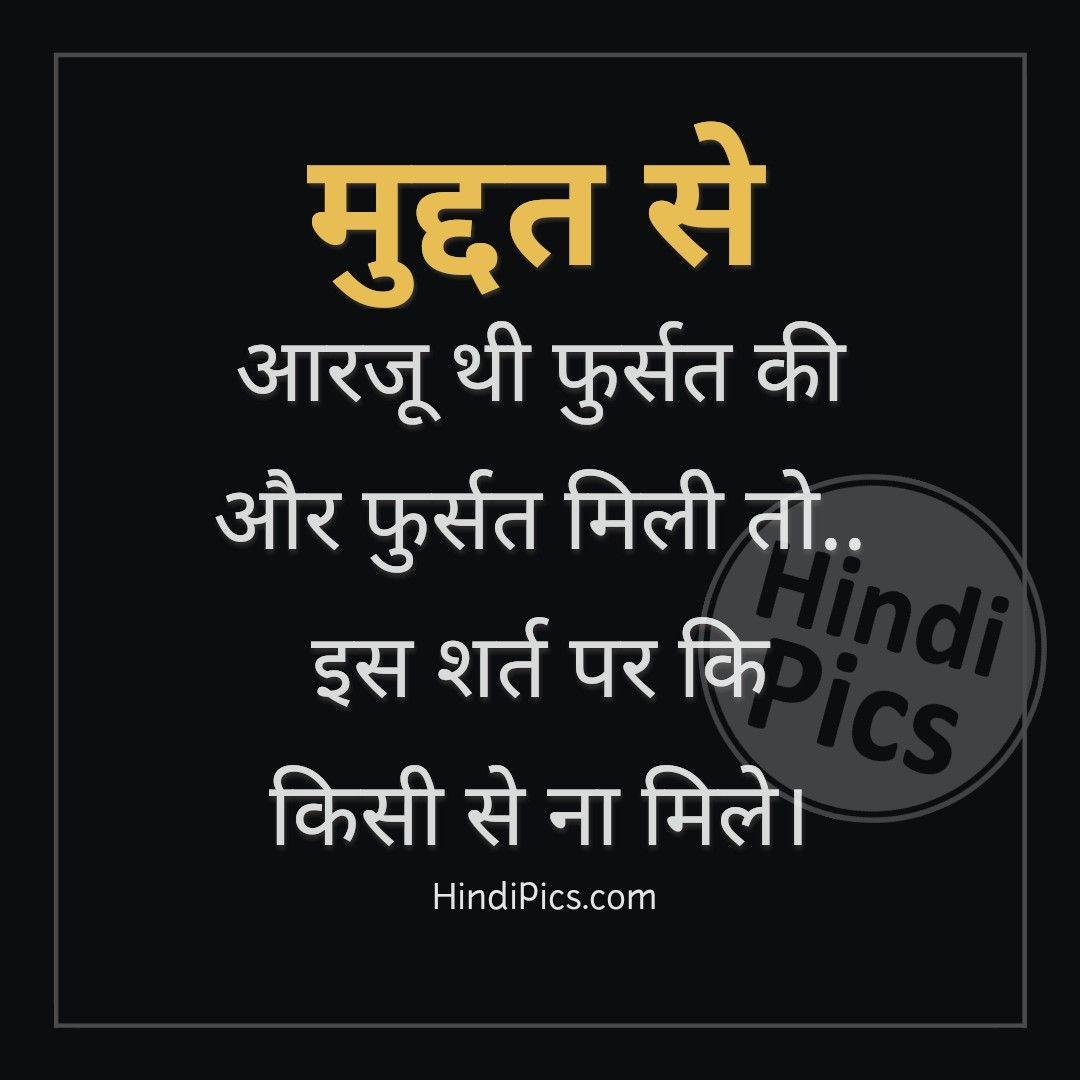 Funny Job Quotes In Hindi