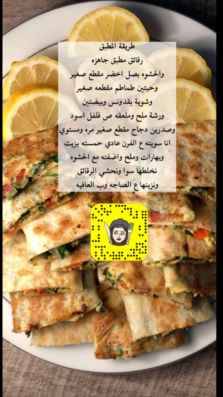 Pin By Noura On Cook Cookout Food Food Receipes Recipes