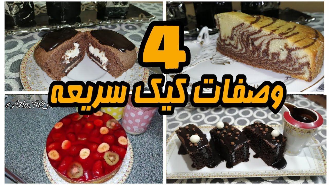 طريقة عمل الكيكة بـ 4 وصفات كيك سريعة التحضير أحلي طعم Food Videos Desserts Dessert Recipes Desserts