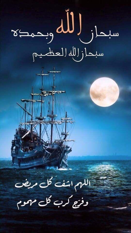 اللهم اشفي كل جسد يضج به الوجع وكل روح تعج بها أنفاس الألم ربي اشفي مرضانا وجميع مرضى المسلمين شفاء ا لا يغادر سقما Sailing Ships Sailing Boat