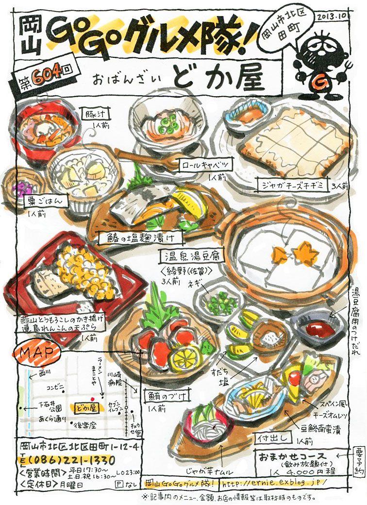 岡山go Go グルメ隊 Sketch Okayama City Japan 食品イラスト