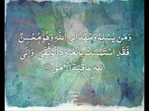 سورة لقمان القارئ عبدالودود حنيف تلاوة رائعة Quran Top Videos Youtube Videos Watch Video