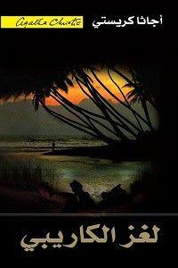 لغز الكاريبي أجاثا كريستي تدور أحداث القصة في البحر الكاريبي تحديدا في فندق غولدن بالم في جزيرة سانت هونوري أين تقضي الآنسة Arabic Books Book Lovers Books
