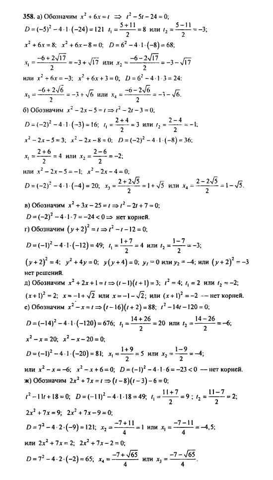 Гдз по алгебре 9класс зив