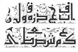 Don T Know What It Says But I Like The Shapes Islamic Art Calligraphy Learn Calligraphy Calligraphy Art