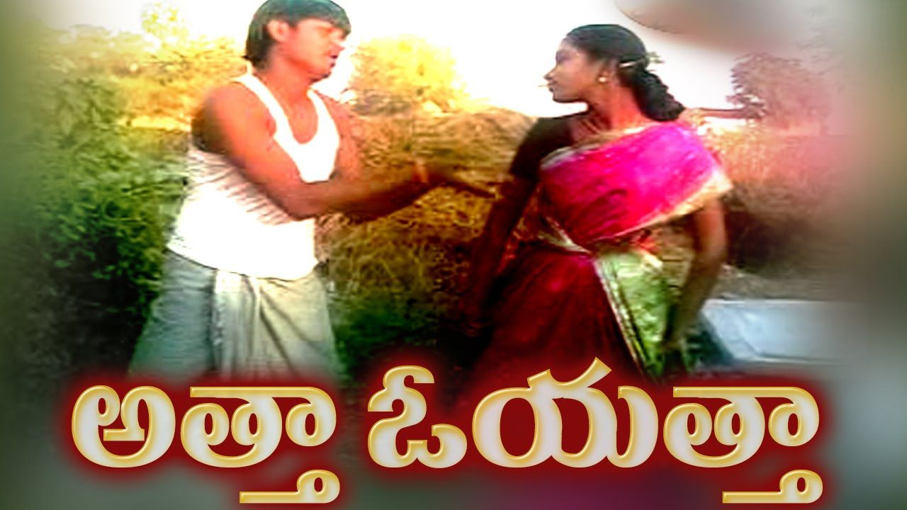 Telangana Folk Songs Janapadalu Atha Oyatha Latest Telugu Folk Video Songs Folk Song Dj Remix Songs Dj Songs