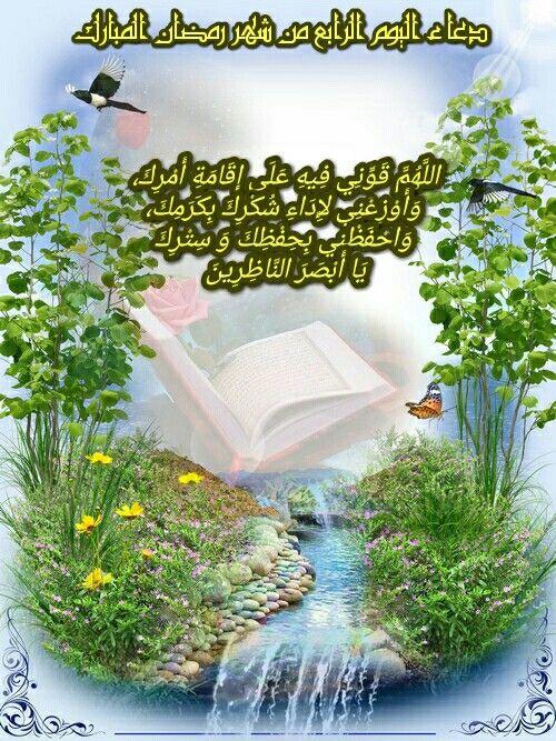 دعاء اليوم الرابع من شهر رمضان المبارك Ramadan Quran Quotes Ramadan Mubarak