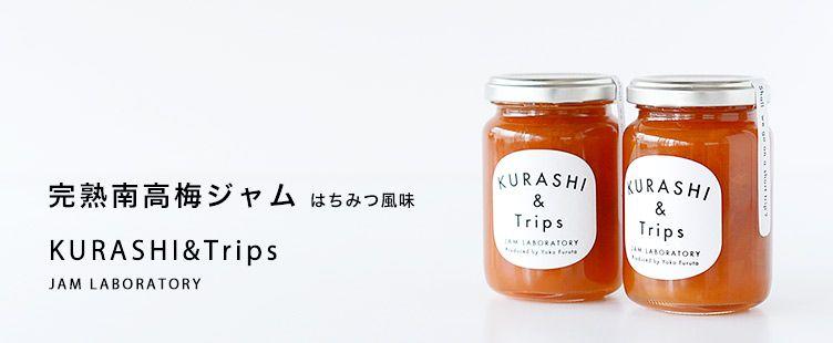 KURASHI&Trips JAM LABORATORY|完熟南高梅ジャム