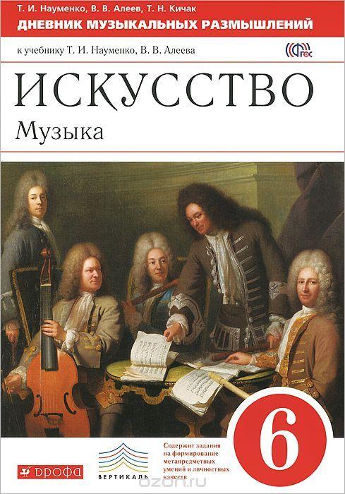 Музыка 6 класс учебник с online поддержкой фгос