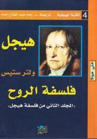 هيجل فلسفة الروح Pdf الكتاب للجميع Arabic Books Books Download Books