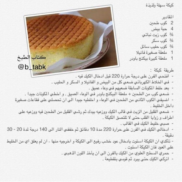 كيكة سهلة ولذيذة Sweets Recipes Food Recipes