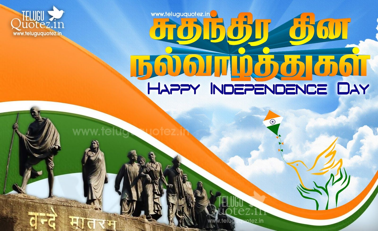 Teluguquotez In Happy Independence Day Tamil Quotes Quotes On Republic Day Republic Day Independence Day Wishes Happy republic day wishes in tamil