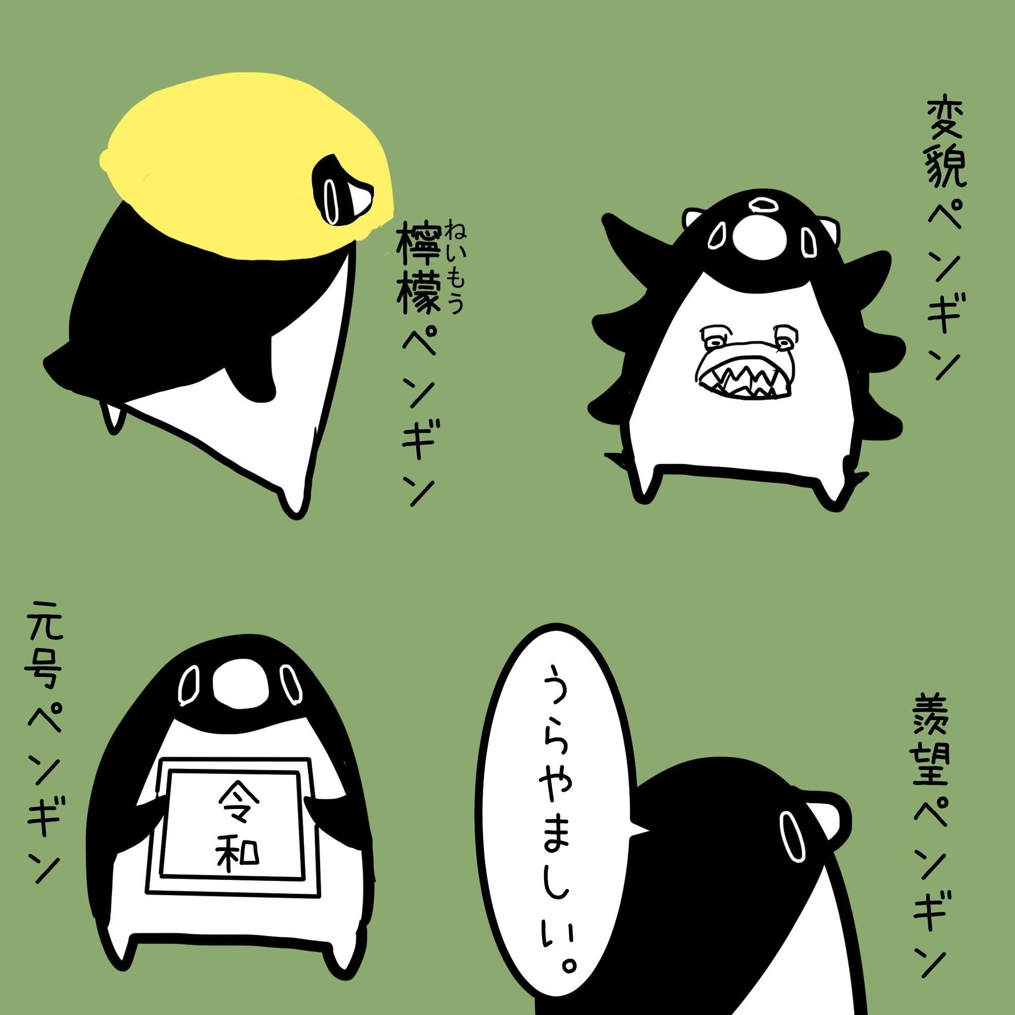 とりのささみ 漫画家 On 漫画 ペンギン 動画 ささみ