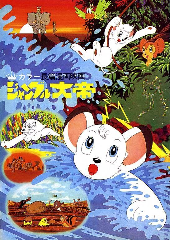 Kimba the White Lion movie ♪$$...