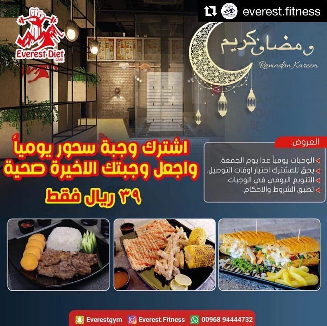 Repost Everest Fitness With Get Repost إستثمر صحتك في رمضان من مطعم إڤرست للوجبات الصحية Repost Everest Fitness With Get Repost Ramadan Diet Repost
