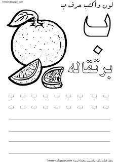 Mother Dream لون وأكتب حرف ب Learn Arabic Alphabet Arabic Alphabet Letters Arabic Alphabet For Kids