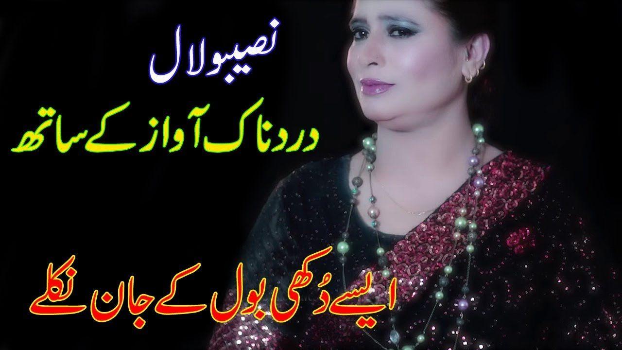 Pin On Saraiki Top Song