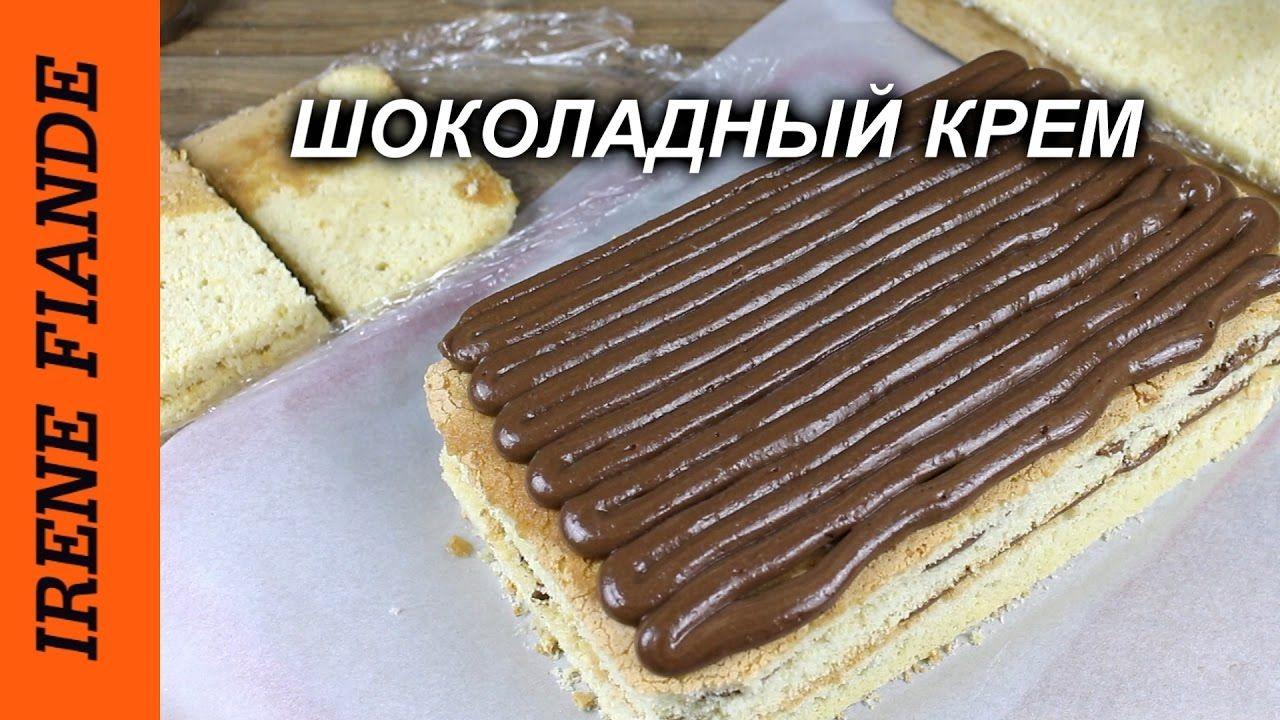 Шоколадный крем для торта.Заварной крем.Обалденный вкус!