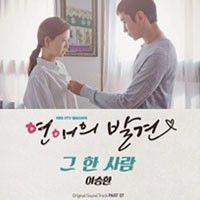 Discovery Of Romance OST Part. 8 | 연애의 발견?OST Part. 8 - Ost / Soundtrack, available for download at ymbulletin.blogspot.com