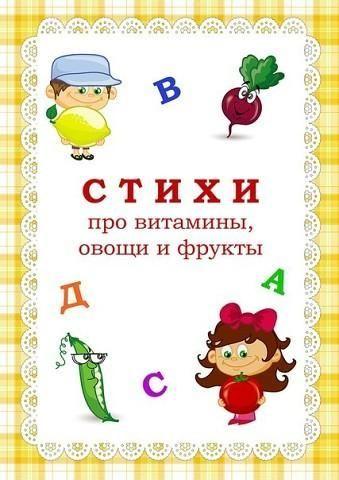 Стихи для малышей про овощи, фрукты и витамины | Овощи для ...