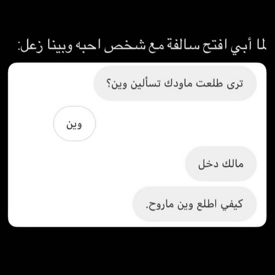 Itssho2 Itssho2 Funny Arabic Quotes Wisdom Quotes Life Jokes Quotes