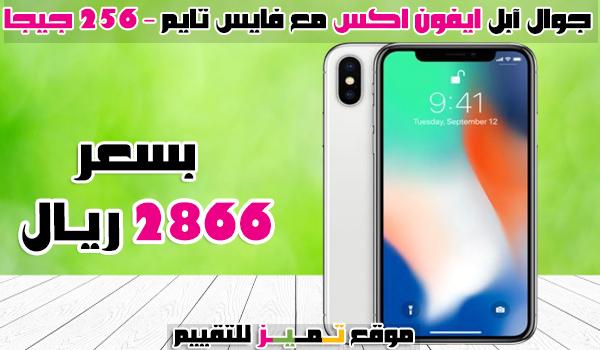 ايفون 11 افضل 9 جوال Iphone 11 وiphone X وايفون Xr وايفون اكس ماكس 2020 موقع تميز Samsung Galaxy Samsung Galaxy Phone Phone