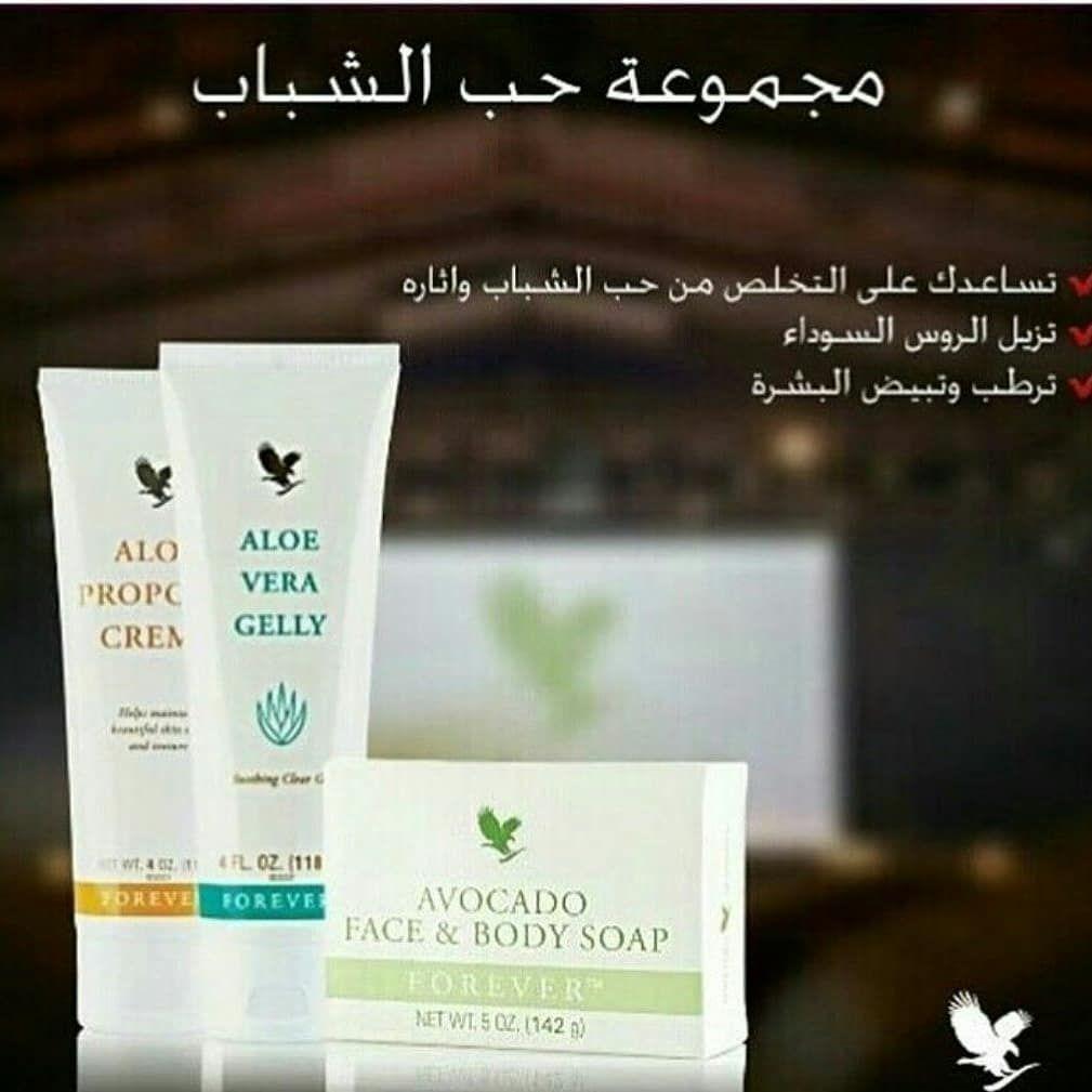 مجموعة لتخلص من حب الشباب واثاره من فوريفر الطبيعيه مجموعة حب الشباب و ازالة آثار الحبوب تتكون من صابونة آ Body Soap Face And Body Forever Living Products