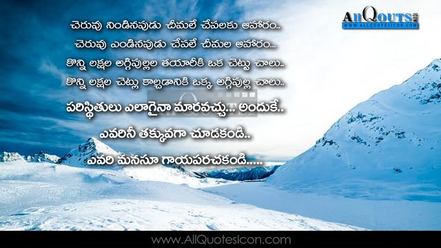 Best Life Inspiration Quotes For Whatsapp Motivation Quotes Telugu