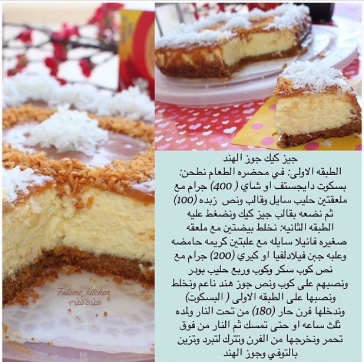 تشيز كيك جوز الهند Food Drinks Dessert Cooking Recipes Desserts Yummy Food Dessert