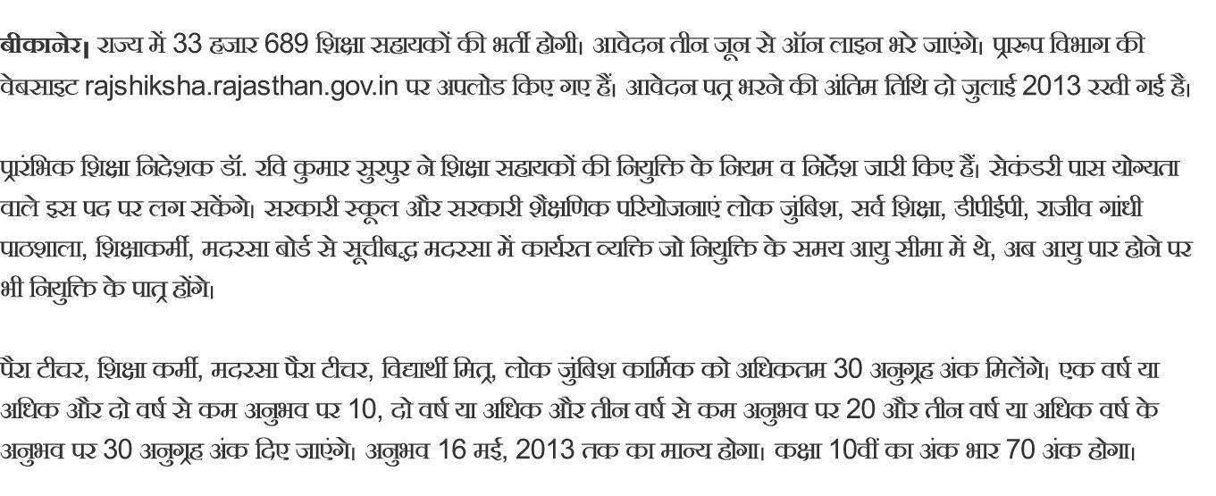 Teaching Aptitude Questions and Answers in Hindi #Teachingaptitude - aptitude test free