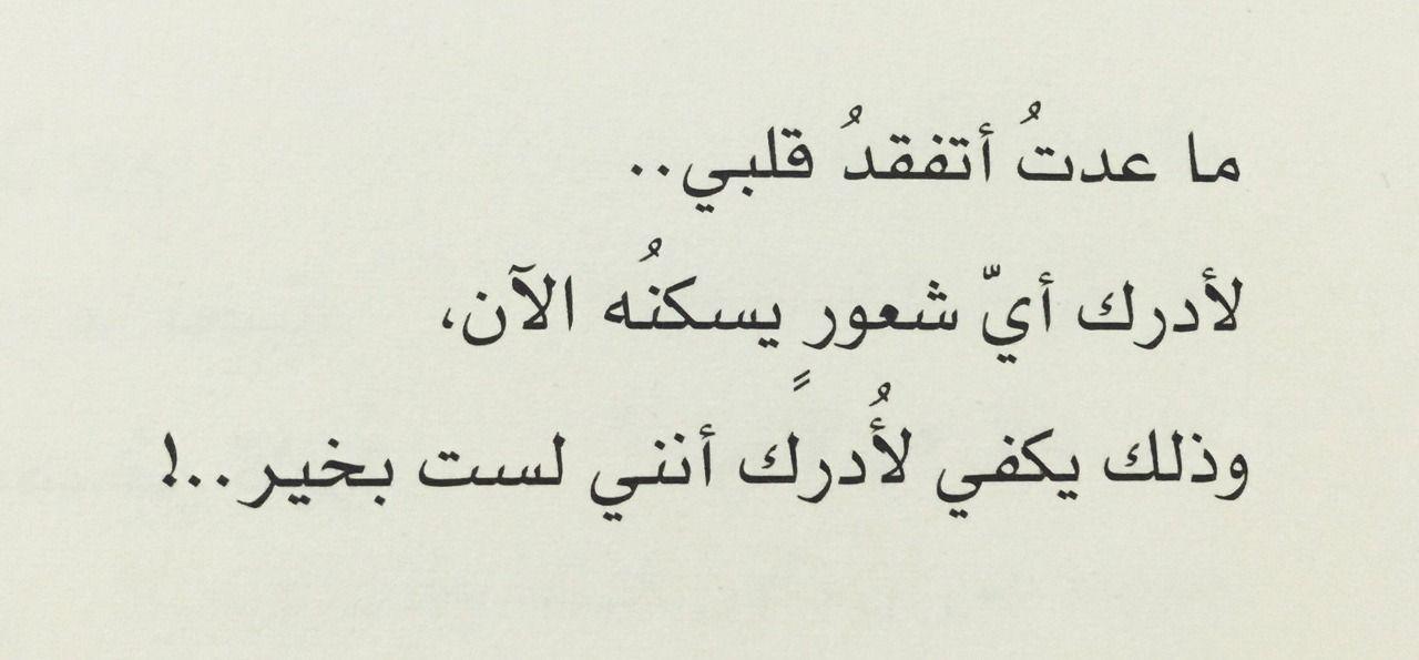 هتان Cool Words Words Funny Quotes