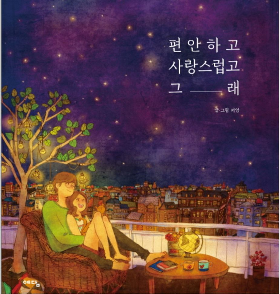 details about puuung illustration book love is grafolio couple puuung illustration book love is grafolio couple love story puuung on shipping on qualifying offers puuung illustration book love is grafolio