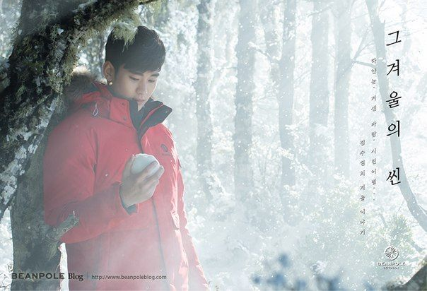 cool Kim Soo Hyun – for Beanpole Outdoor 2014