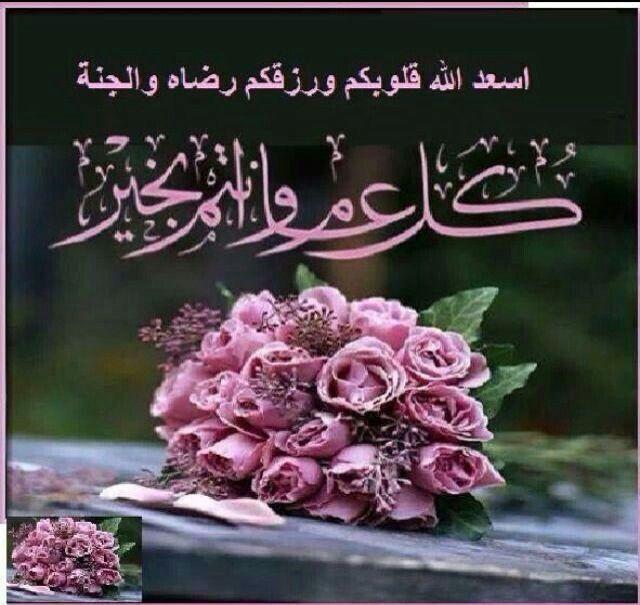 تقبل الله صيامكم وقيامكم وكل عام وانتم بخير Eid Greetings Eid Decoration Eid Cards