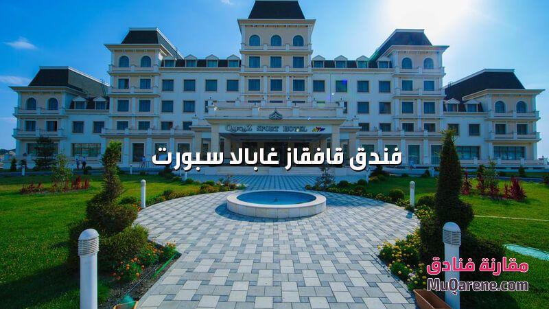 2 فنادق غابالا اذربيجان 5 نجوم فندق قافقاز سبورت فندق قافقاز غابالا سبورت Qafqaz Sport Hotel Gabala حاصل على تصنيف 5 نجوم وي House Styles Mansions Hotel