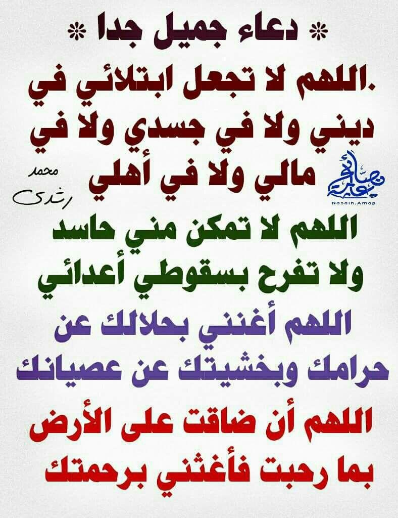 Pin By Sami On دعاء Prayer Book Duaa Islam Ramadan Kareem