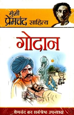 Popular Hindi Books By Famous Authors Books Pinterest Books