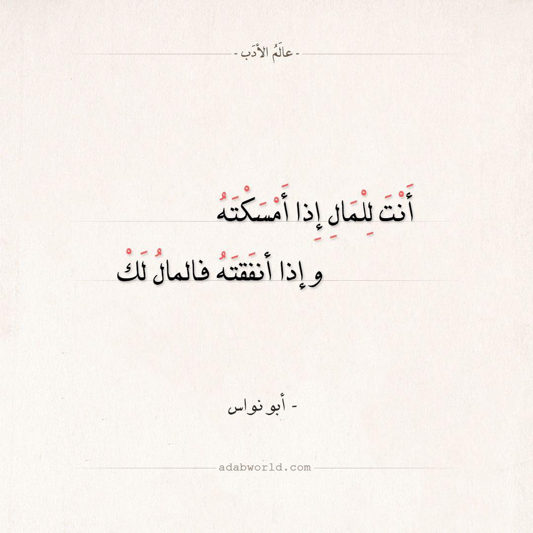 شعر أبو نواس أنت للمال إذا أمسكته عالم الأدب Quotes Arabic Poetry Arabic Quotes