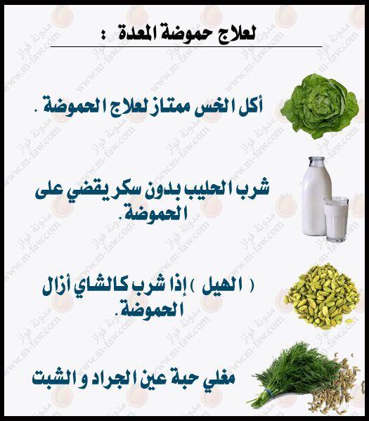 لعلاج حموضة المعدة Health Facts Food Health Fitness Nutrition Health Signs