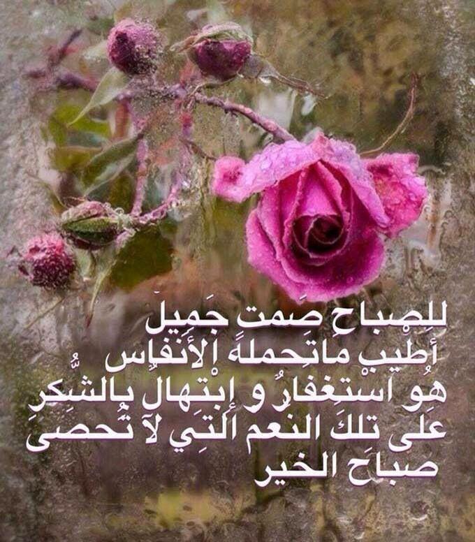 صباح القرب من الله Good Night Messages Good Morning Greetings Night Messages