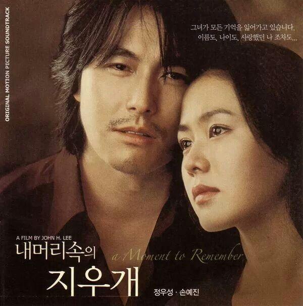 A Moment To Remember A Moment To Remember Jung Woo Sung Romantic Movies