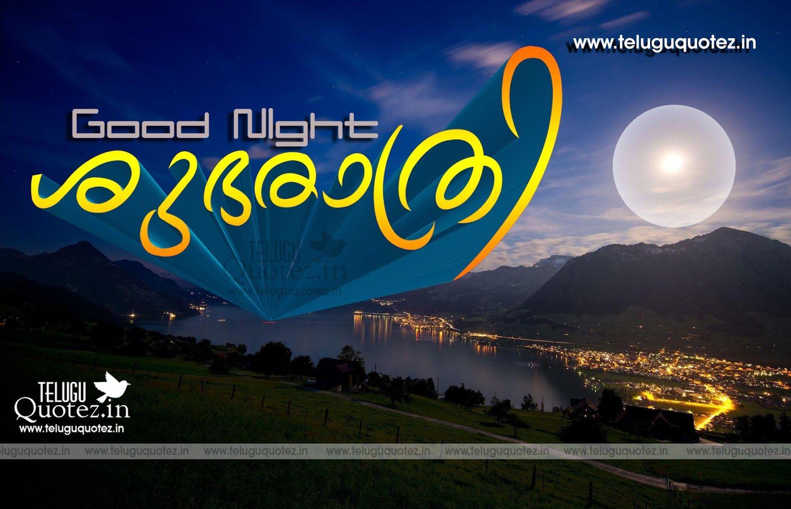Good night friends malayalam baby good night friends malayalam baby kwikk altavistaventures Images